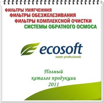 Копия каталог Экософт 2011