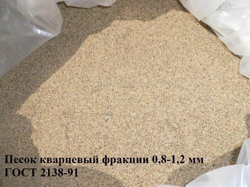 кварц.песок 0,7-1,2