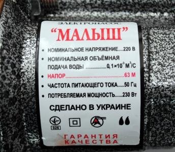 """Вибрационный насос """"Малыш"""" (Украина)"""