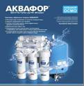 системы обратного осмоса Аквафор ОСМО 50 исполнение 5