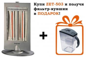 Обогреватель карбоновый ZENET NSKT-90C