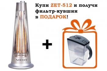 Карбоновый обогреватель ZENET SMB 60 T